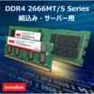 DRAMモジュール『DDR4 2666MT/sシリーズ』 製品画像