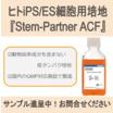 ヒトiPS/ES細胞用培地『Stem-Partner ACF』 製品画像