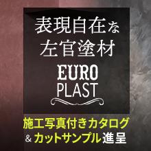 装飾左官塗材『EURO PLAST』 ※カットサンプル有 製品画像