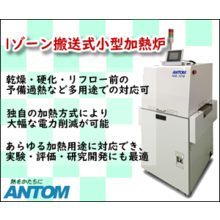 最小クラスの1ゾーン方式搬送型加熱炉『HAS-1016』 製品画像