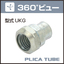 【360°ビュー】標準プリカ用附属品『UKG』 製品画像