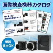 『画像検査・画像処理関連機器カタログ』※機器ごとの用途例も紹介 製品画像