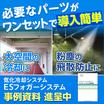 気化冷却システム『ESフォガーシステム』※事例進呈 製品画像