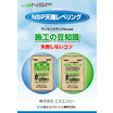 【資料】NSP天端レベリング 施工の豆知識 製品画像
