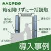 【UHF帯RFIDシステム導入事例】RFIDを利用した入出庫管理 製品画像