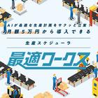 最適ワークス 月額5万円〜導入可能なAI生産スケジューラ 製品画像
