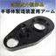 半導体製造装置用アーム 厳しいキズ管理のできるサプライヤー 製品画像