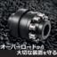大型安全クラッチ『MST series』 製品画像