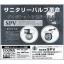 サニタリーバルブ「スーパーポケットレスバルブ」媒体資料 製品画像