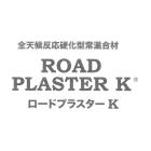 全天候反応硬化型常温合材『ロードプラスターK』 製品画像