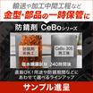 一時保管用防錆剤『CeBoシリーズ』 製品画像