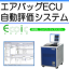 エアバッグECU(エンジンコントロールユニット)自動評価システム 製品画像