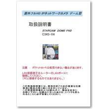 IPネットワークカメラ ドーム型『C34S-X4』 取扱説明書 製品画像