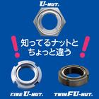 信頼のゆるみ止めナット『U-NUT』『FINE U-NUT』 製品画像