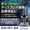 ディスプレイのぎらつき測定器【※技術小冊子を進呈】 製品画像