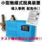 小型触媒式脱臭装置 導入事例&製品カタログ無料進呈中 製品画像
