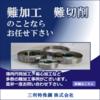 難加工&難切削【お困りごと解決事例】 製品画像