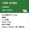 TAK-01BU UL規格ラベル 製品画像