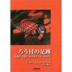 【書籍】ろう付の足跡 高温ろう付におけるケーススタディ 製品画像