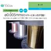 φ0.005mmのワイヤーにめっきが可能な『伸線めっき加工』 製品画像