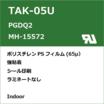 TAK-05U UL規格ラベル 製品画像