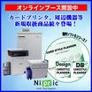 カード発行業務を効率化「ニプリックオンラインEXPO」 製品画像