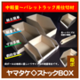 段ボール製 『ヤマタケ◇ストックボックス』 製品画像