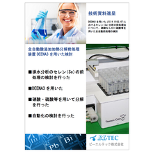 【資料】全自動酸添加加熱分解前処理装置DEENA3「セレン分析」 製品画像