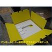 事例 防災・災害対策避難所用品 マンホールトイレ用備蓄保管ケース 製品画像