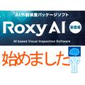 《脱ブラックボックス》見える触ってわかる検査AI『RoxyAI』 製品画像