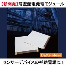 【新開発】薄型で軽量!ペルチェモジュールと熱電発電モジュール 製品画像