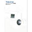 セキュリティシステム用機器の総合カタログ 製品画像
