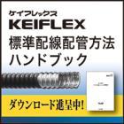 ケイフレックス標準配線配管方法ハンドブック ダウンロード進呈中! 製品画像