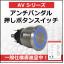AVシリーズ アンチバンダル(非破壊) 押しボタンスイッチ 製品画像