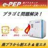 廃プラスチッククリーンエネルギー変換システム「e-PEP」 製品画像