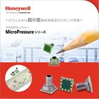 基板実装型圧力センサ|マイクロプレッシャー MPRシリーズ  製品画像