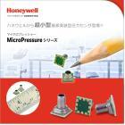 基板実装型圧力センサ マイクロプレッシャー MPRシリーズ  製品画像