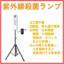 ウイルス殺菌に!『紫外線 殺菌灯』三脚タイプで簡単設置! 製品画像