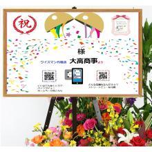お祝いの新したかたち花とストリートビューを贈る 製品画像