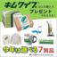 キムワイプ誕生50周年記念「ワイ!ワイ!キャンペーン」のお知らせ 製品画像