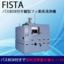 パスBOX付フッ素系縦型洗浄機『FISTA』【洗浄デモ受付中】 製品画像