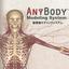筋骨格モデリングシステム『AnyBody』 製品画像