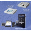自動粉体抵抗測定システム『MCP-PD600』 製品画像