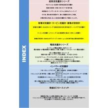 【無料プレゼント】流量計の総合カタログ ダイジェスト版 製品画像