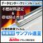 【不燃性軟質フィルム】アキレス フネンクリア ※サンプル進呈中 製品画像