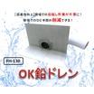 【新】OK鉛ドレンヨコ引き用(フレキシブルホース付)FH-130 製品画像