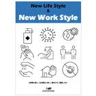 【コロナ】新しい生活様式に合わせた新しい仕事様式 製品画像
