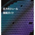 Druck 圧力モジュール機能ガイド 製品画像