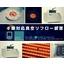 ギ酸対応真空リフロー装置 卓上型 製品画像
