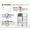 ミーデル 画像分析差分システム 製品画像